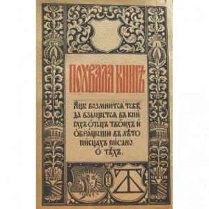 Сертификаты соответствия требовались еще во времена Древней Руси